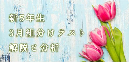 【速報】サピックス新5年生 3月組分け・入室テスト動画解説・難易度分析(3月7日実施)