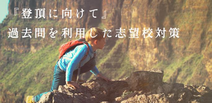 【6年生後半戦】登頂に向けて(志望校対策としての過去問の効果的活用方法)