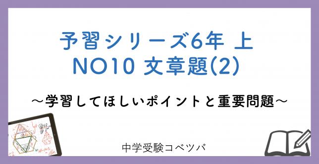 【解説動画付】予習シリーズ6年生 算数:上NO10 文章題(2)のおはなし