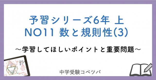 【解説動画付】予習シリーズ6年生 算数:上NO11 数と規則性(3)のおはなし