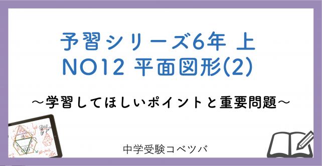 【解説動画付】予習シリーズ6年生 算数:上NO12 平面図形(2)のおはなし