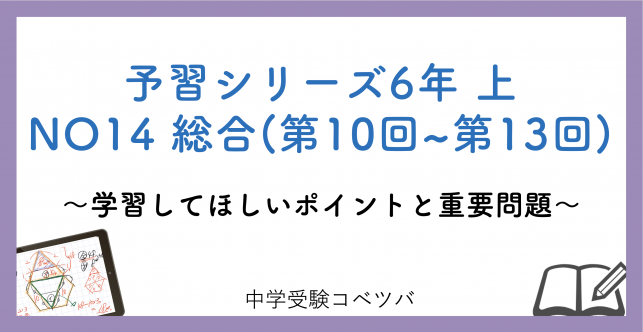 【解説動画付】予習シリーズ6年生 算数:上NO14 総合(第10回~第13回)のおはなし