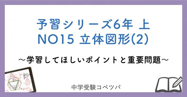 【解説動画付】予習シリーズ6年生 算数:上NO15 立体図形(2)のおはなし