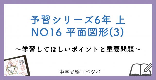 【解説動画付】予習シリーズ6年生 算数:上NO16 平面図形(3)のおはなし