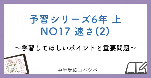 【解説動画付】予習シリーズ6年生 算数:上NO17 速さ(2)のおはなし