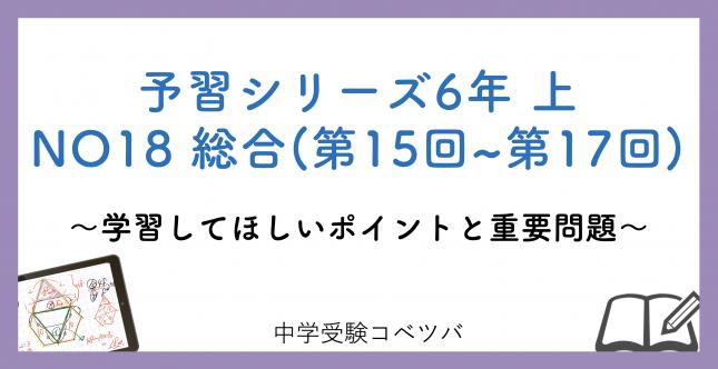 【解説動画付】予習シリーズ6年生 算数:上NO18 総合(第15回~第17回)のおはなし