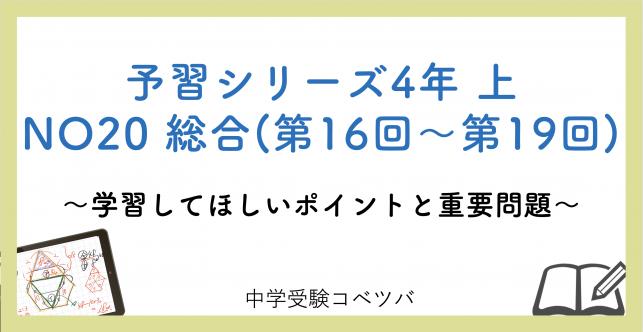 【解説動画付】予習シリーズ4年生 算数:上NO20 総合(第16回~第19回)のおはなし