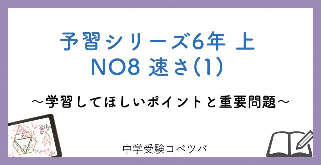 【解説動画付】予習シリーズ6年生 算数:上NO8 速さ(1)のおはなし
