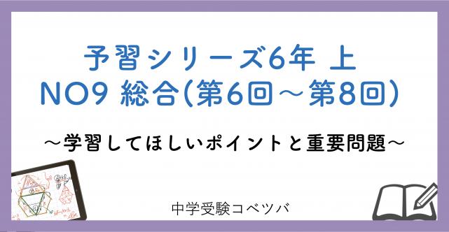 【解説動画付】予習シリーズ6年生 算数:上NO9 総合(第6回~第8回)のおはなし