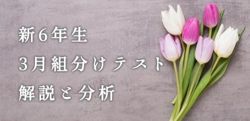 【速報】サピックス新6年生 3月組分け・入室テスト動画解説・難易度分析(3月7日実施)