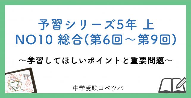 【解説動画付】予習シリーズ5年生 算数:上NO10 総合(第6回~第9回)のおはなし