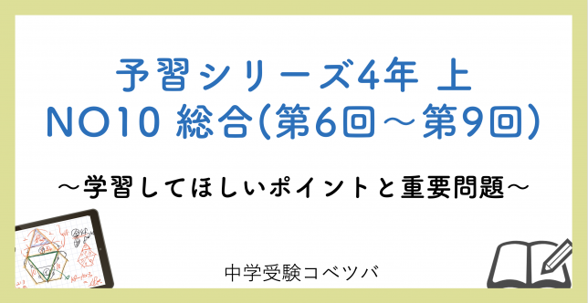 【解説動画付】予習シリーズ4年生 算数:上NO10 総合(第6回~第9回)のおはなし