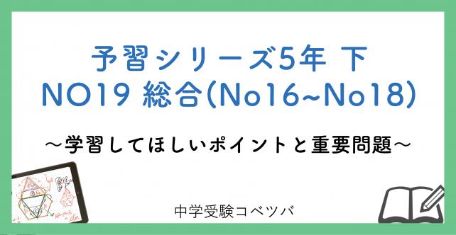 【解説動画付】予習シリーズ5年生 算数:下NO19 総合(No16~No18)のおはなし