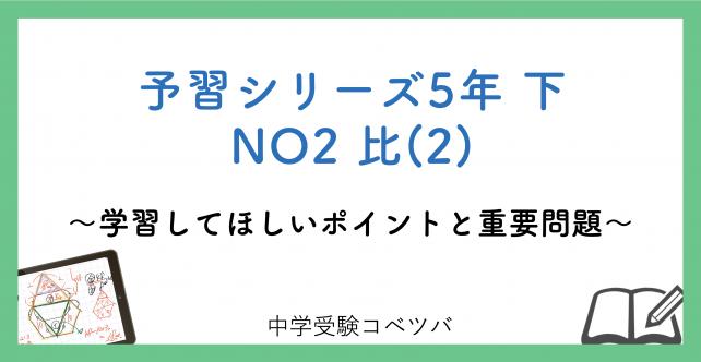 【解説動画付】予習シリーズ5年生 算数:下NO2 比(2)のおはなし