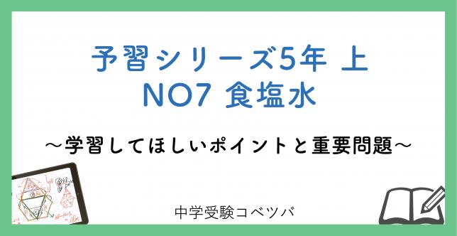 【解説動画付】予習シリーズ5年生 算数:上NO7 食塩水のおはなし