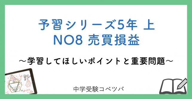 【解説動画付】予習シリーズ5年生 算数:上NO8 売買損益のおはなし