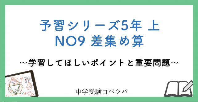 【解説動画付】予習シリーズ5年生 算数:上NO9 差集め算のおはなし