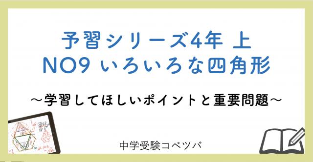 【解説動画付】予習シリーズ4年生 算数:上NO9 いろいろな四角形のおはなし