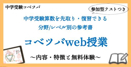 コベツバweb授業|中学受験算数全書 分野/レベル別参考書と表彰つき確認テスト