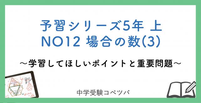 【解説動画付】予習シリーズ5年生 算数:上NO12 場合の数(3)のおはなし