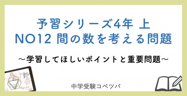 【解説動画付】予習シリーズ4年生 算数:上NO12 間の数を考える問題のおはなし