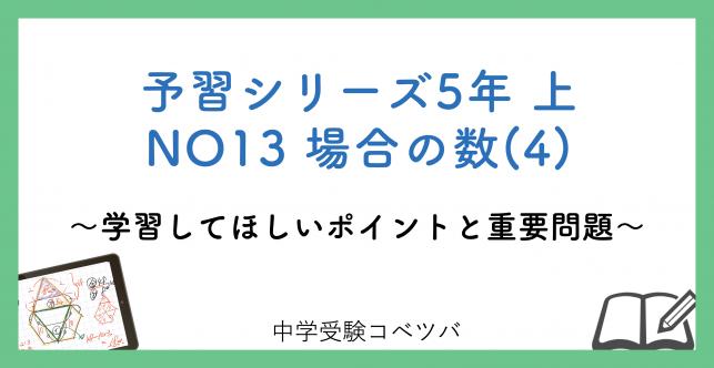 【解説動画付】予習シリーズ5年生 算数:上NO13 場合の数(4)のおはなし