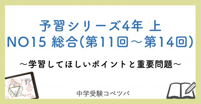 【解説動画付】予習シリーズ4年生 算数:上NO15 総合(第11回~第14回)のおはなし