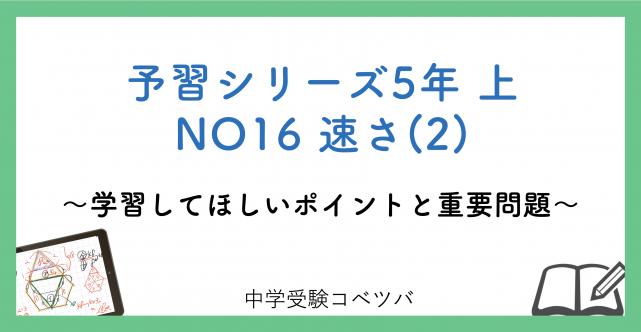 【解説動画付】予習シリーズ5年生 算数:上NO16 速さ(2)のおはなし