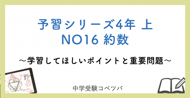 【解説動画付】予習シリーズ4年生 算数:上NO16 約数のおはなし