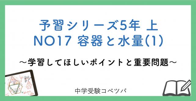【解説動画付】予習シリーズ5年生 算数:上NO17 容器と水量(1)のおはなし