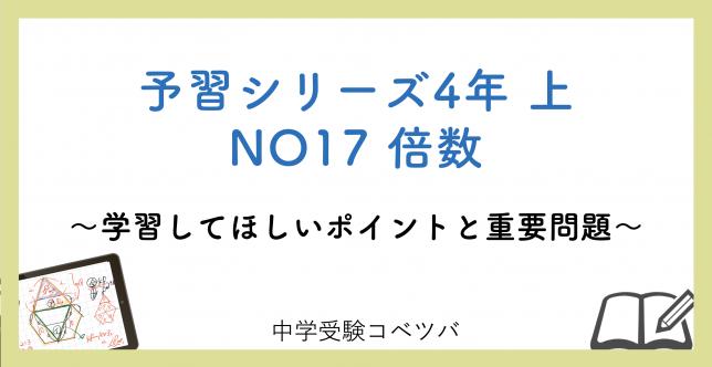 【解説動画付】予習シリーズ4年生 算数:上NO17 倍数のおはなし