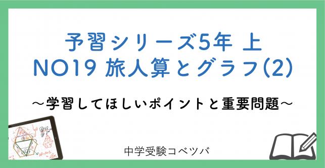 【解説動画付】予習シリーズ5年生 算数:上NO19 旅人算とグラフ(2)のおはなし