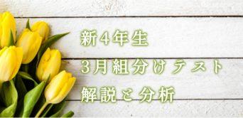 【バックナンバー】サピックス新4年生 3月組分け・入室テスト動画解説・難易度分析(2021年3月14日実施)