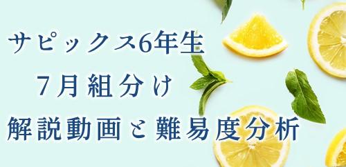 【速報】サピックス6年生 7月組分け・入室テスト動画解説・難易度分析(2021年7月4日実施)