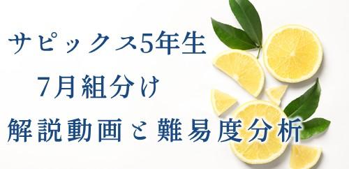 【速報】サピックス5年生 7月組分け・入室テスト動画解説・難易度分析(2021年7月4日実施)