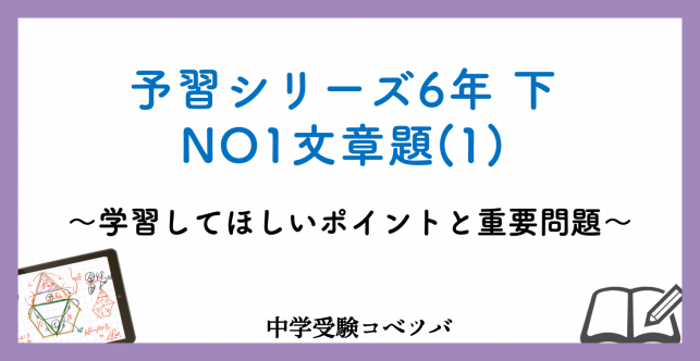 【解説動画付】予習シリーズ6年生 算数:下NO1 文章題(1)のおはなし