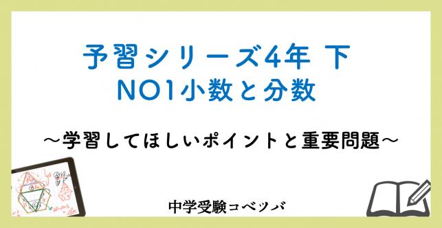 【解説動画付】予習シリーズ4年生 算数:下NO1 小数と分数のおはなし