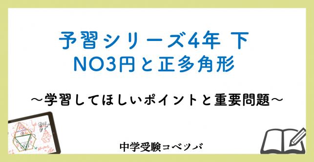 【解説動画付】予習シリーズ4年生 算数:下NO3 円と正多角形のおはなし