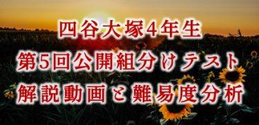四谷大塚4年生 第5回公開組分けテスト 算数動画解説・難易度分析(21年9月4日実施)