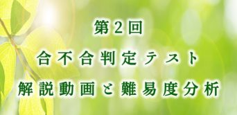 【バックナンバー】四谷大塚6年生 第2回合不合判定テスト 算数動画解説・難易度分析(21年7月11日実施)