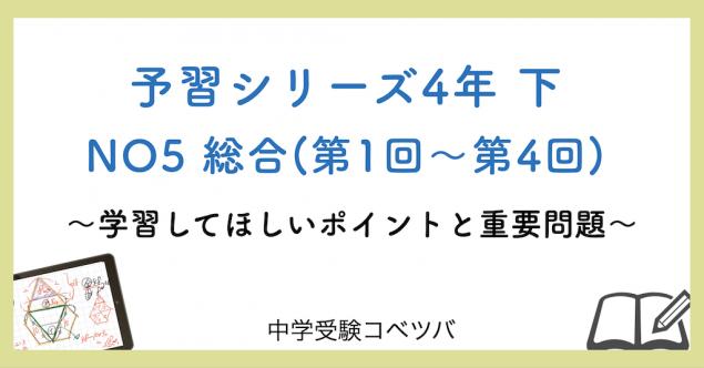 【解説動画付】予習シリーズ4年生 算数:下NO5 総合(第1回~第4回)のおはなし