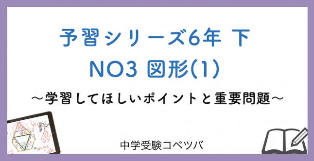 【解説動画付】予習シリーズ6年生 算数:下NO3図形(1)のおはなし