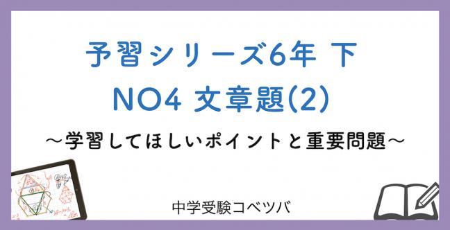 【解説動画付】予習シリーズ6年生 算数:下NO4文章題(2)のおはなし