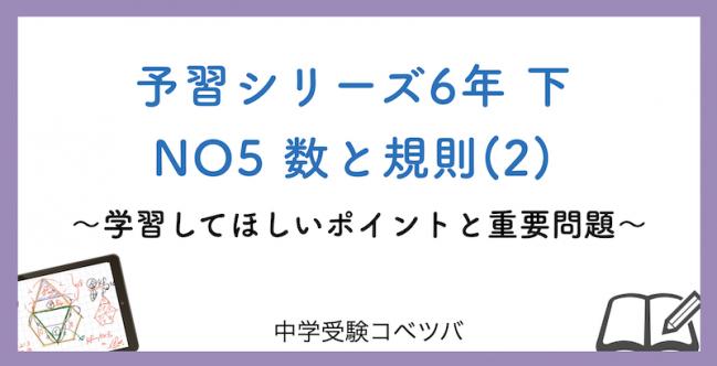 【解説動画付】予習シリーズ6年生 算数:下NO5数と規則(2)のおはなし