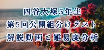 【バックナンバー】四谷大塚5年生 第5回公開組分けテスト 算数動画解説・難易度分析(21年9月5日実施)