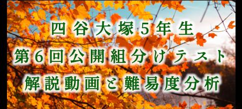 四谷大塚5年生 第6回公開組分けテスト 算数動画解説・難易度分析(21年10月10日実施)