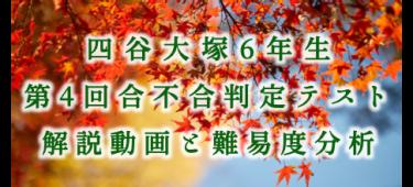 四谷大塚 第4回合不合判定テスト 算数動画解説・難易度分析(21年10月17日実施)