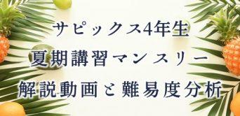 【バックナンバー】サピックス4年生 夏期マンスリー確認テスト・平均点・動画解説・難易度分析(21年8/31・9/1実施)